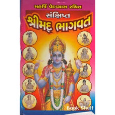 SANKSHIPTA SHRIMAD BHAGVAT (SASTU)