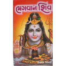 BHAGVAN SHIV (SASTU)