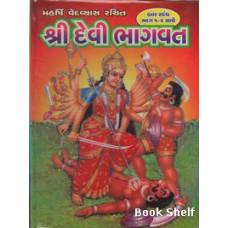 SHRI DEVI BHAGVAT BHAG :- 1-2 SATHE (SASTU)