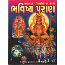 BHAVISHY PURAN (HARIHAR)