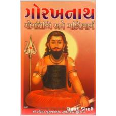 GORAKHANATH YOGSIDDHI ANE BHAKTIMARG