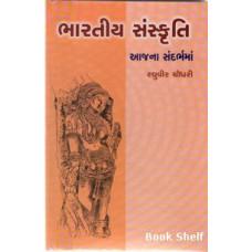BHARATIYA SANSKRUTI AAJNA SANDARBHAMA