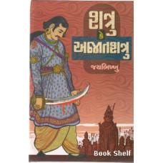 SHATRU KE AJATSHATRU BHAG-1/2