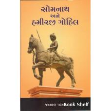 SOMNATH ANE HAMIRJI GOHIL