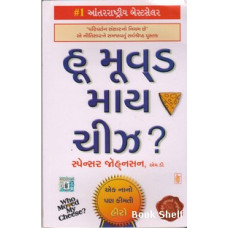 WHO MOVED MY CHEESE? (GUJARATI)
