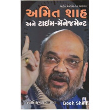AMIT SHAH ANE TIME MANAGEMENT
