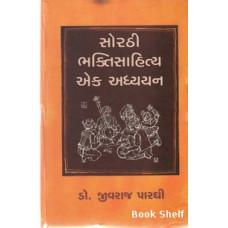 SORATHI BHAKTISAHITYA EK ADHYAYAN