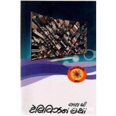 AATH SHRI TELEVISION KATH