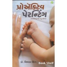 PROACTIVE PARENTING (GUJARATI)
