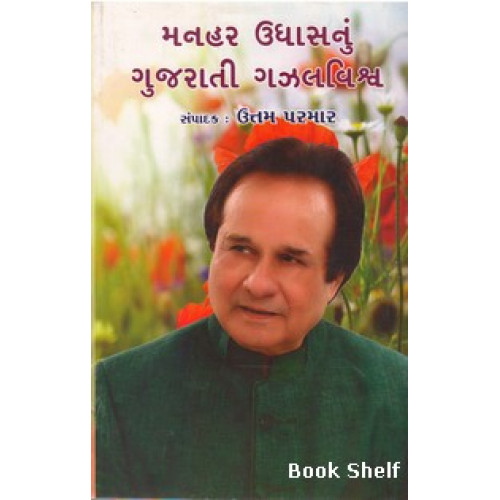 Gujarati Gazal Book