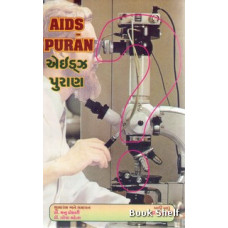 AIDS PURAN