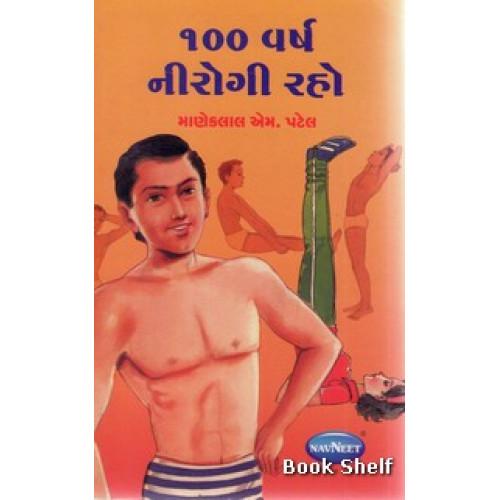 100 VARSH NIROGI RAHO