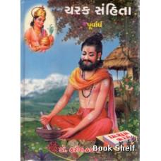 CHARAK SAMHITA - PURVARDH