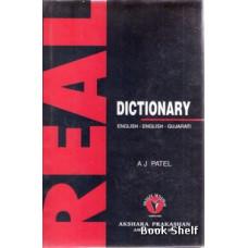 REAL DICTIONARY (ENGLISH-ENGLISH-GUJARATI)