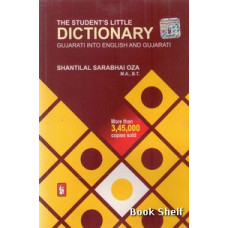THE STUDENTS LITTLE DICTIONARY(GUJ-ENG-GUJ)
