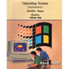 OPERATING SYSTEM (WINDOWS)