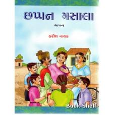 CHAPPAN MASALA BHAG-1