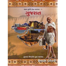 GUJARAT : A PANORAMA OF THE HERITAGE OF GUJARAT