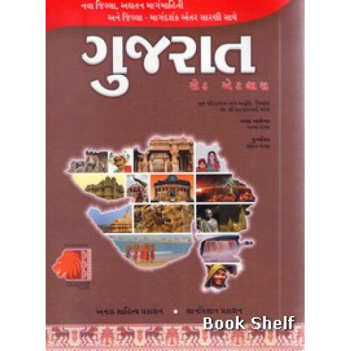 GUJARAT ROAD ATLAS