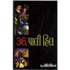 36 PALI HILL