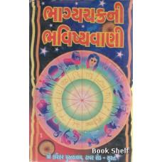 BHAGYACHAKRANI BHAVISYAVANI
