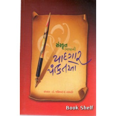 SANSKRUT BHASHANI YADGAR PANKTIO