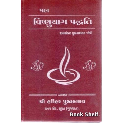 MAHA VISHNUYAG PADHDHATI (HARIHAR)