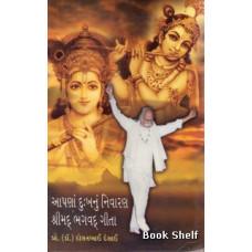 APANA DUKHNU NIVARAN : SHRIMAD BHAGWAD GEETA
