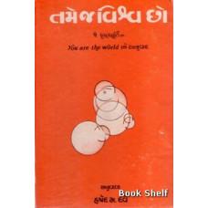 TAME JA VISHWA CHHO