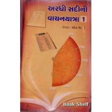 ARADHI SADINI VACHANYATRA BHAG-1 (TEXT)