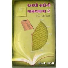 ARADHI SADINI VACHANYATRA BHAG-2 (TEXT)