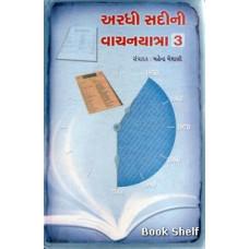 ARADHI SADINI VACHANYATRA BHAG-3 (TEXT)