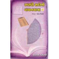 ARADHI SADINI VACHANYATRA BHAG-4 (TEXT)