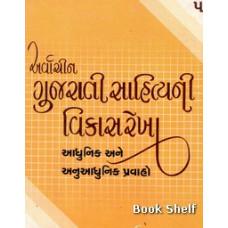 ARVACHIN GUJARATI SAHITYANI VIKASREKHA BHAG-5