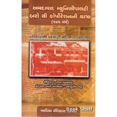 AAMADAVAD MUNICIPALITI BAROTHI CORPORATION NI YATR