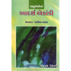BATUBHAI NA ADARSH EKANKI (TEXT)