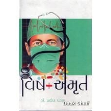 VISH-AMRUT BHAG-12