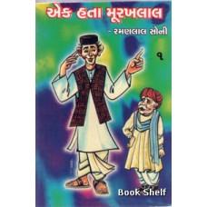 EK HATA MURAKHLAL BHAG-1 TO 4