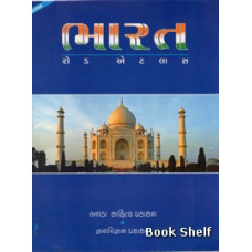 BHARAT ROAD ATLAS (GUJARATI)