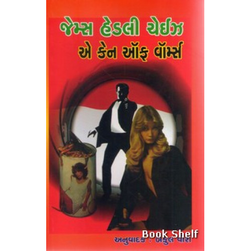 A CAN OF WORMS (GUJARATI)