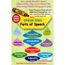 SHABDNA PRAKAR PARTS OF SPEECH