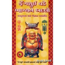 FANGSHUI VADE BHAGYANE BADALO
