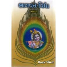 BHAGAVAT VIDHYA BHAG 1