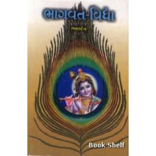 BHAGAVAT VIDHYA BHAG-2