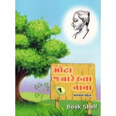 MOTA JYARE HATA NANA BHAG 1-5