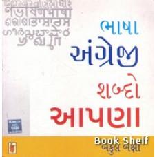 BHASHA ANGREJI SHABDO AAPANAN