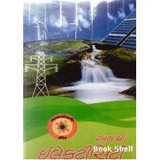 AATH SHRI ELECTRICITY KATHA