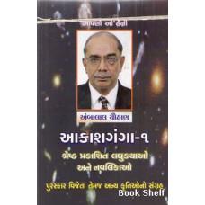 AAKASH GANGA PU.2
