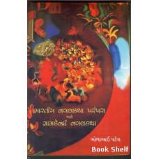 BHARATIY NAVALKATHA PARAMPARA ANE GRAMKENDRI NAVALKATHA