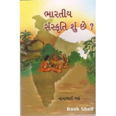 BHARATIYA SANSKRUTI SHU CHE?